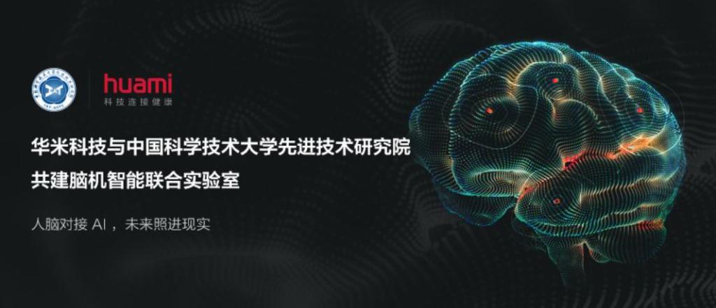 华米与中科大合建脑机智慧实验室