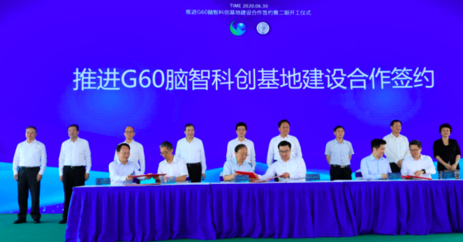 G60脑智科创基地建设合作签约暨二期开工仪式在